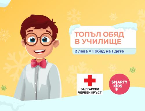 """Национална кампания на SmartyKids в подкрепа на програма """"Топъл обяд"""""""