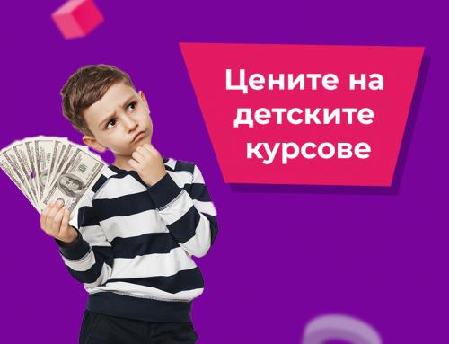 Цени на детските курсове – за какво да внимаваме?