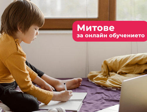 Митове за онлайн обучението