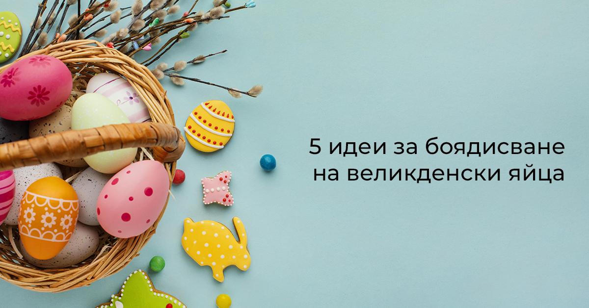 великденски яйца - идеи за боядисване