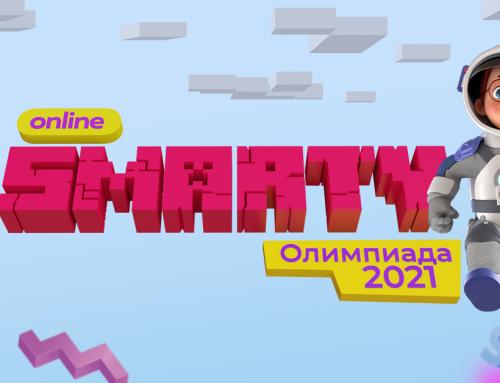 Регистрацията за Националната онлайн SmartyKids олимпиада по ментална аритметика 2021 е отворена