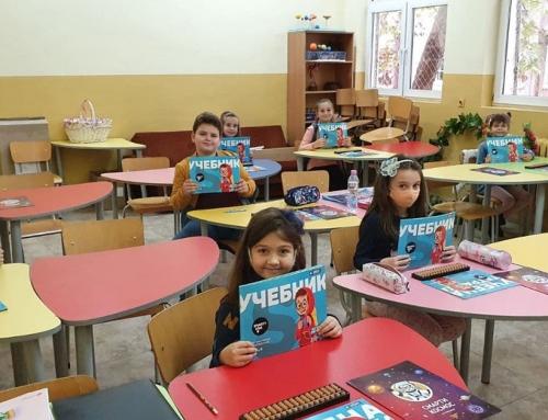 SmartyKids прекрачи прага на още едно българско училище